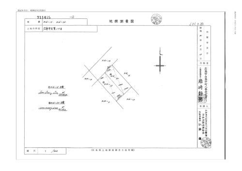 東区矢賀1丁目の売地の地積測量図です