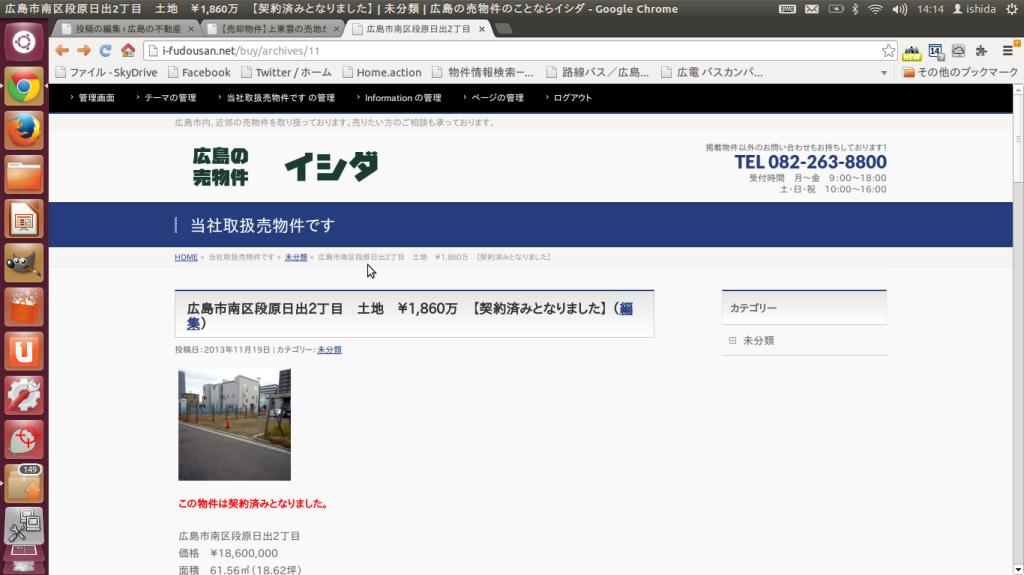 Screenshot_from_2014-01-14 14:14:32