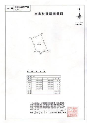 段原の売地の確定測量図